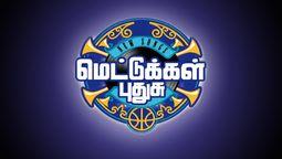 Mettukkal Pudhusu - Vijayadashmi Special 2018