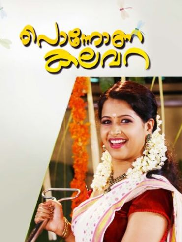 Watch Kerala Cafe Full Episodes Online For Free On Hotstar Com